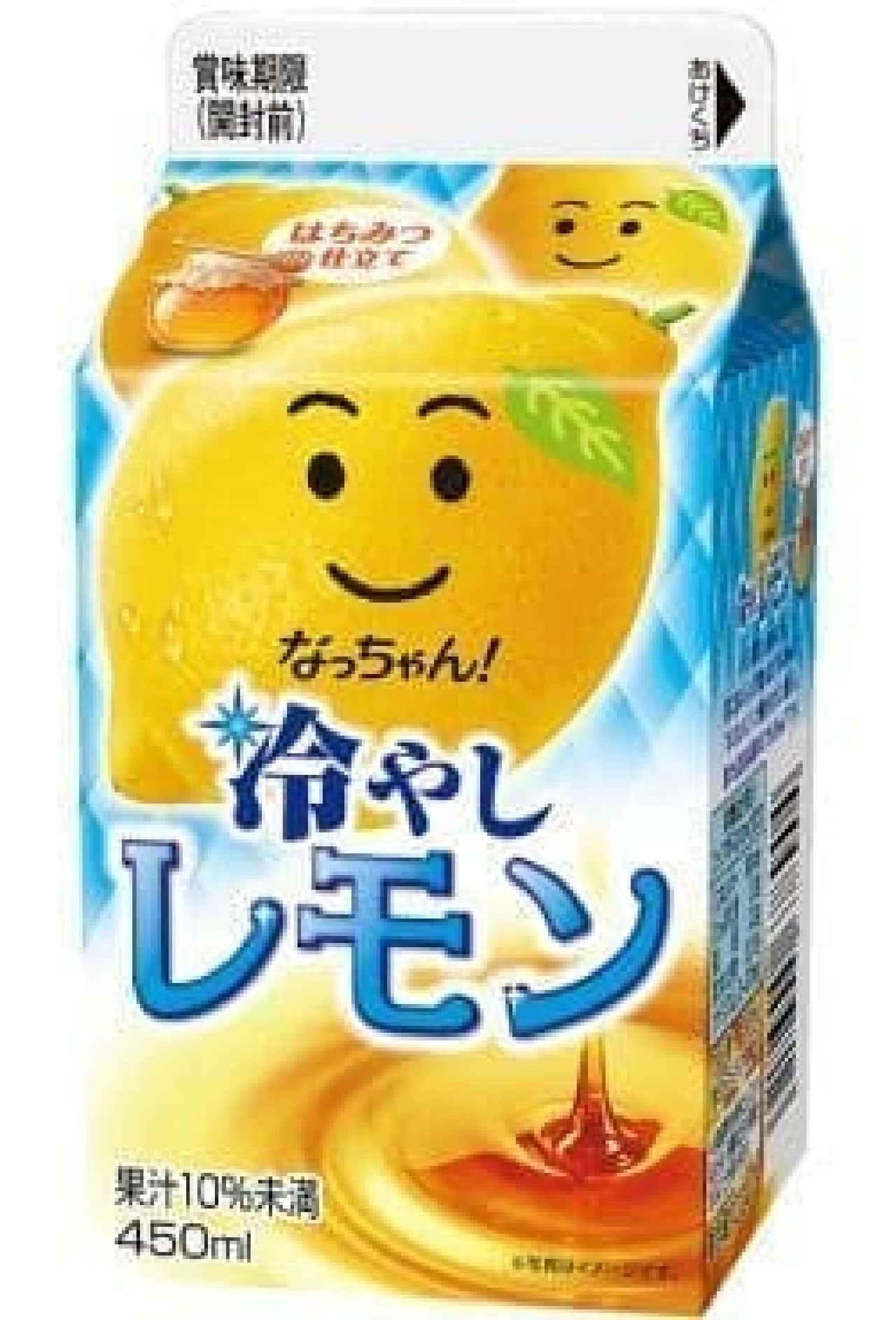 「なっちゃん! 冷やしレモン」