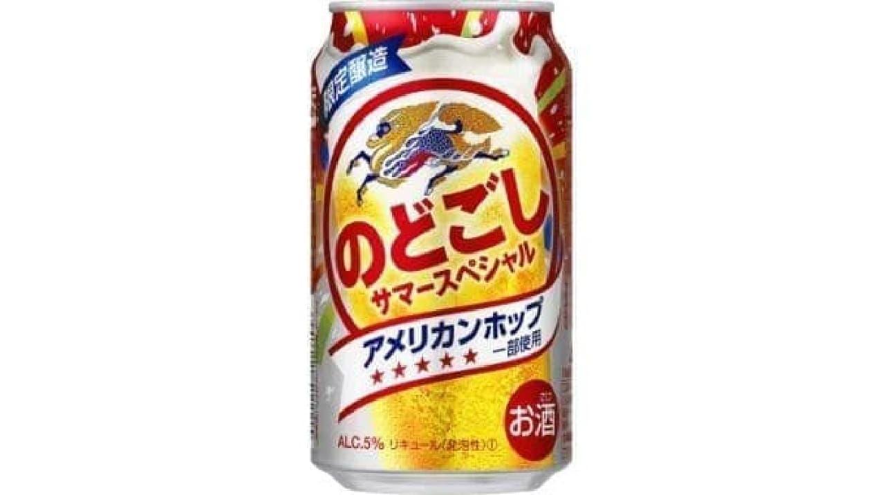 「キリン のどごし サマースペシャル<限定醸造>」