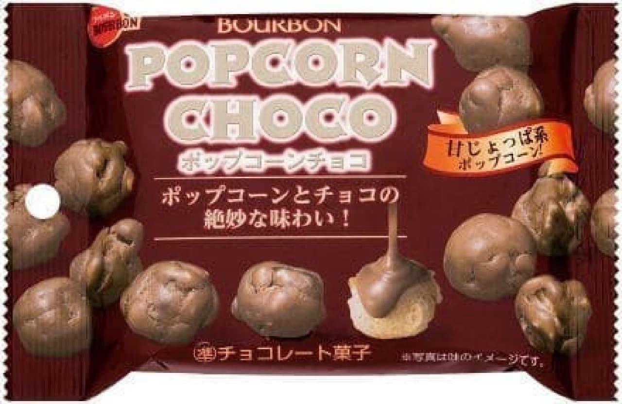 「ポップコーンチョコ」新発売