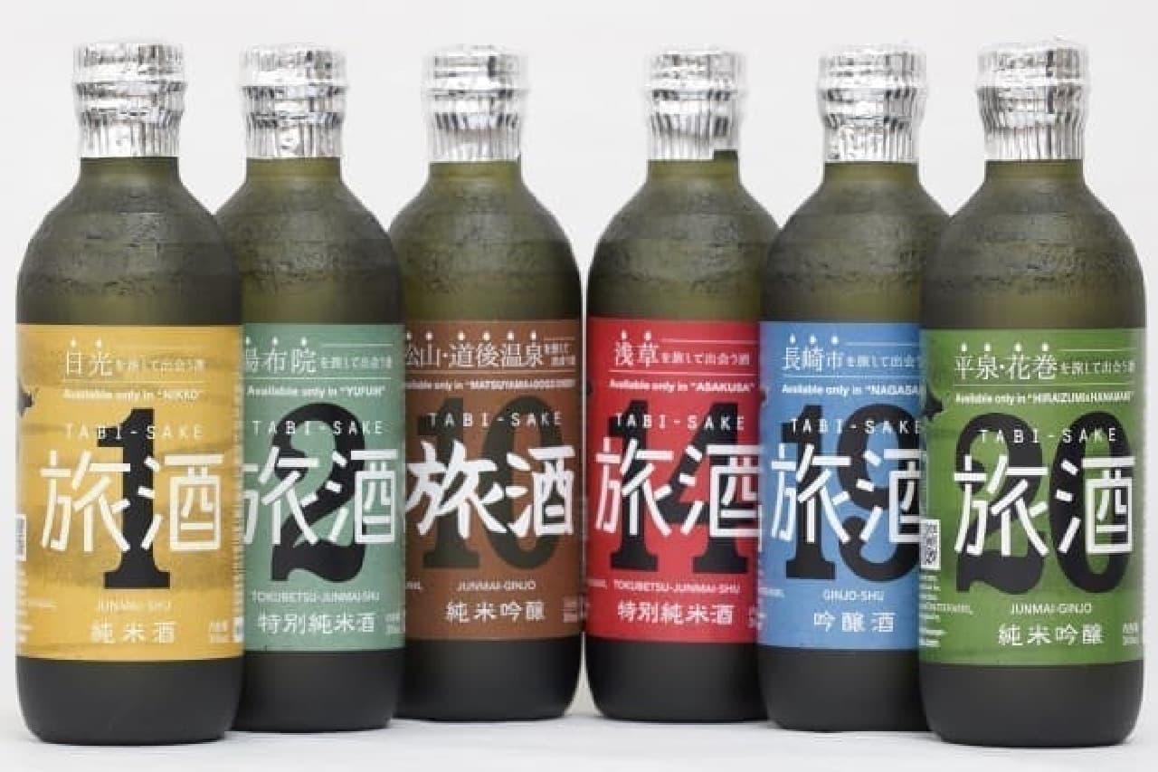 """""""旅先""""でしか買えない日本酒「旅酒」"""