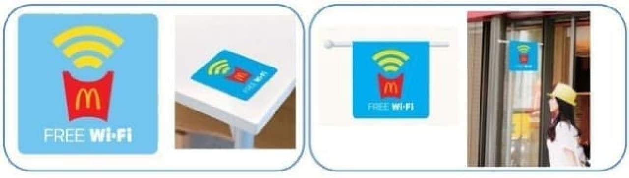 マクドナルドに「FREE Wi-Fi」を順次導入