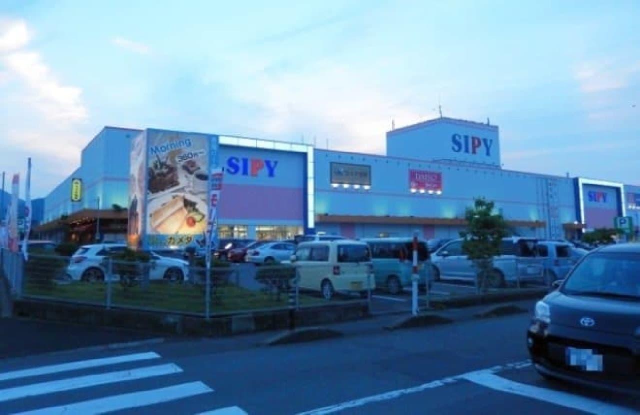 福井県越前市のSIPY