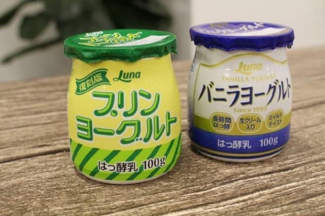 日本ルナのプリンヨーグルトとバニラヨーグルト