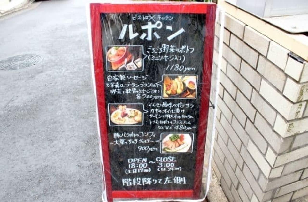 西荻窪のビストロキッチン「ルポン」