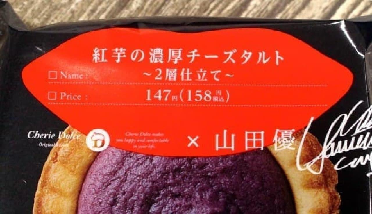 サークルKサンクス「シェリエドルチェ 紅芋の濃厚チーズタルト ~2層仕立て~」