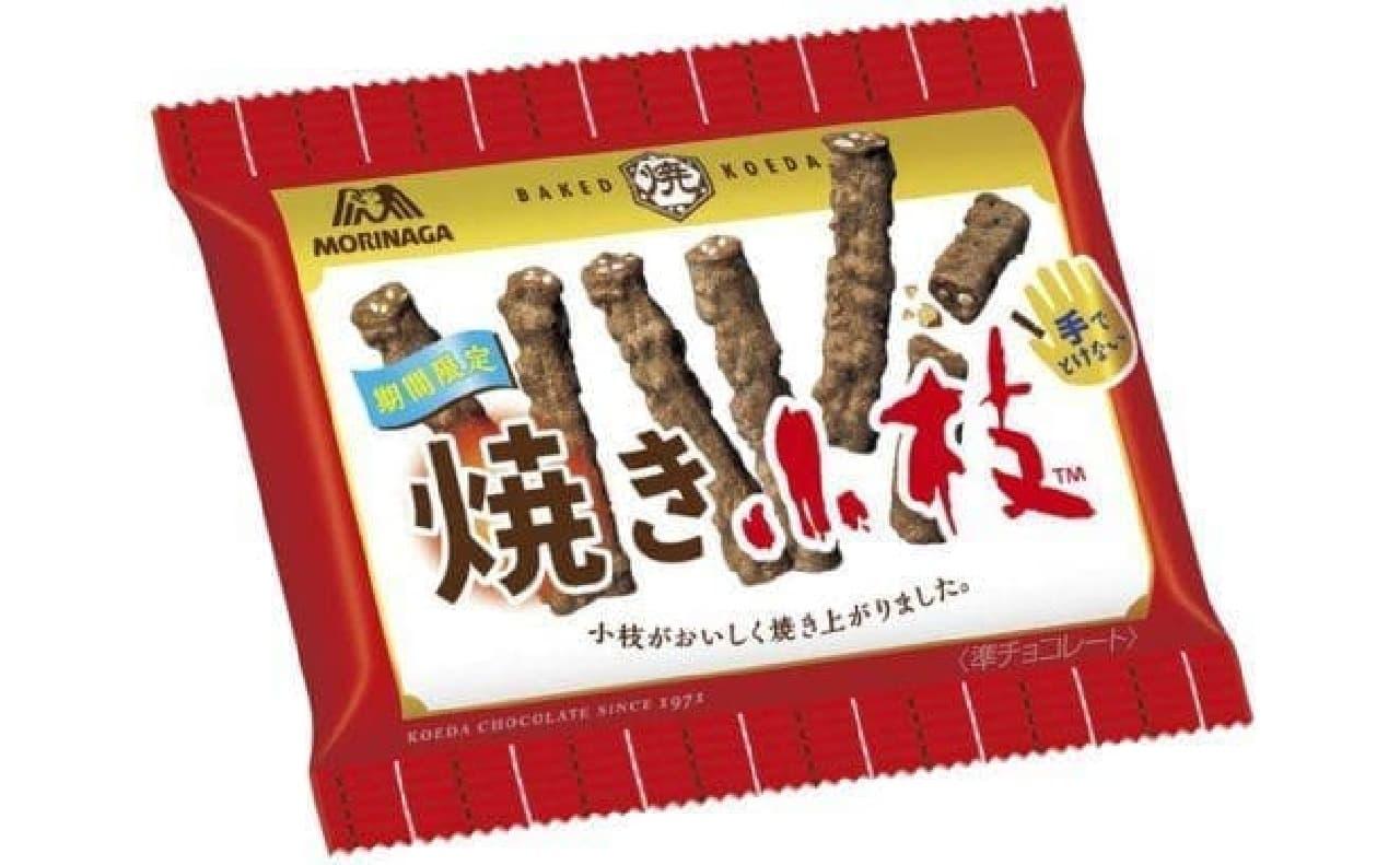 森永製菓「焼き小枝」