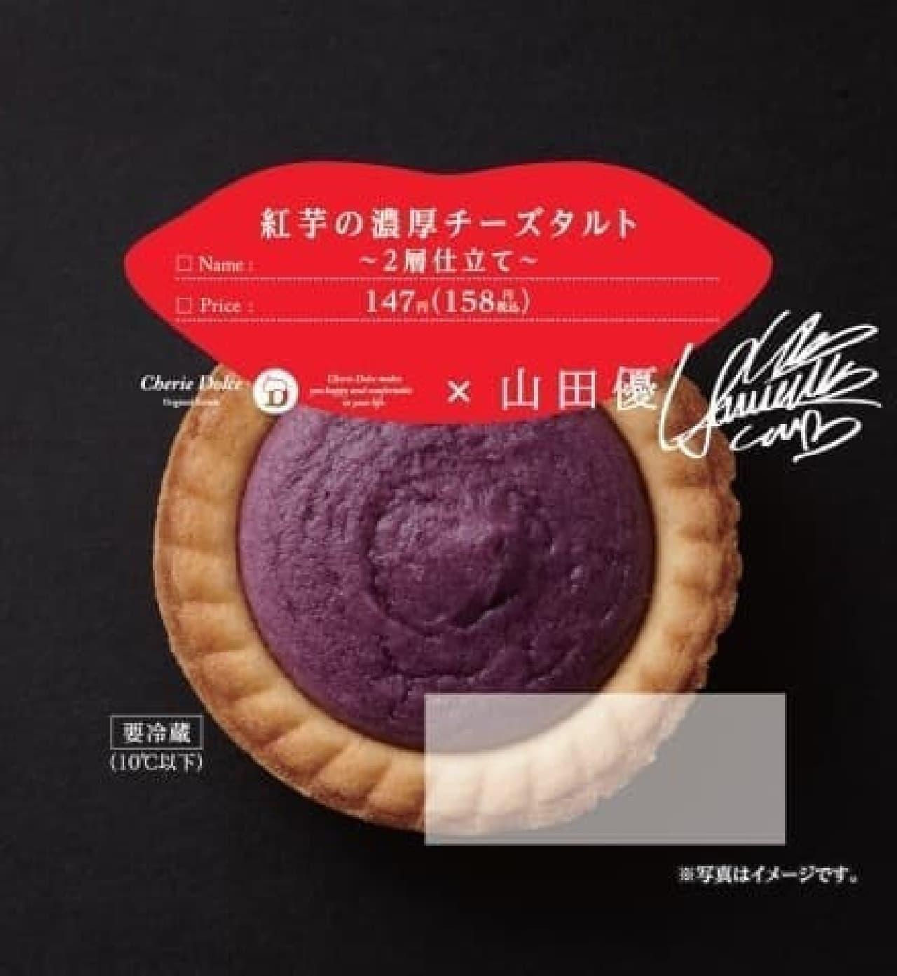 サークルKサンクス、山田優さん監修「紅芋チーズタルト」パッケージ