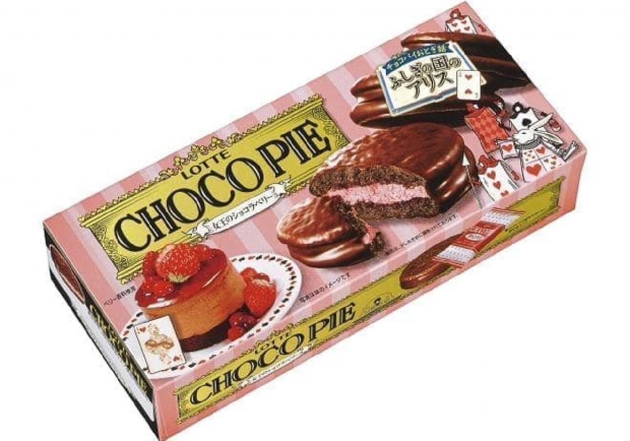 ロッテのチョコパイ<女王のショコラベリー>