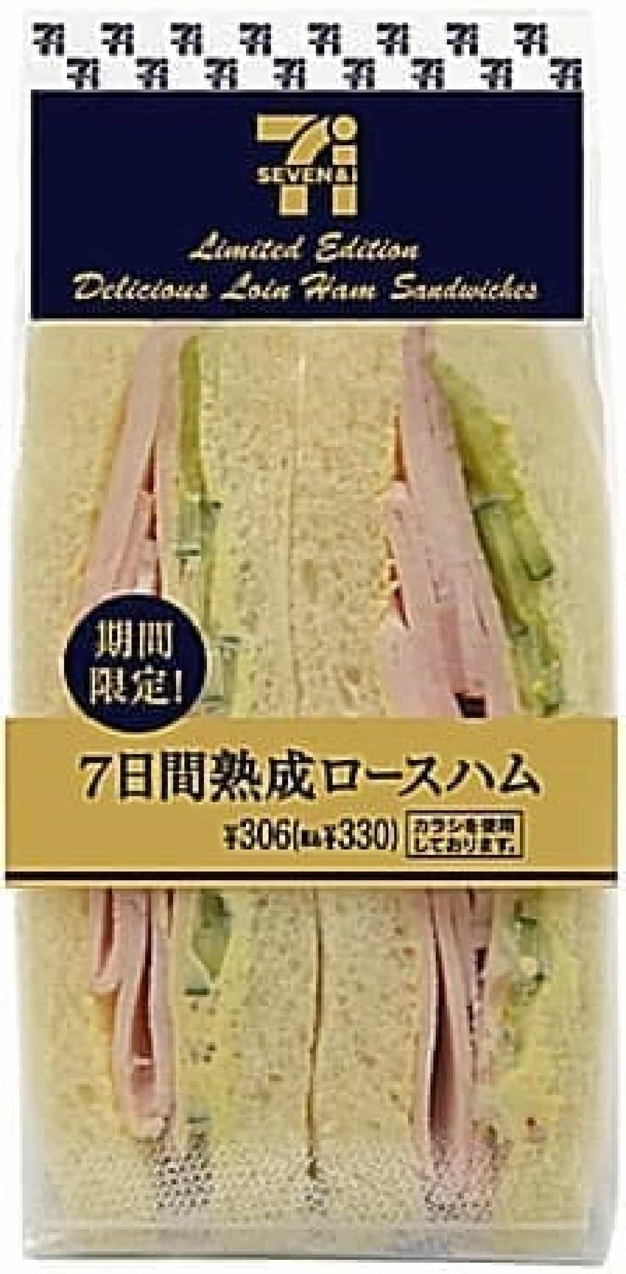 期間限定サンド 7日間熟成ロースハム