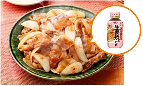 エバラ生姜焼のたれを使った豚肉とたまねぎの炒めもの