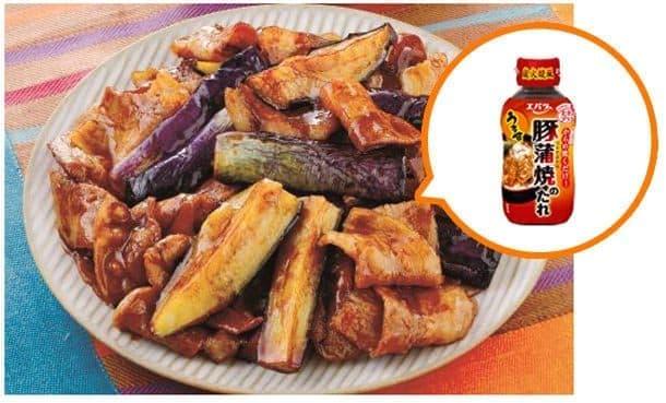 エバラ豚蒲焼のたれを使った豚肉となすの炒めもの