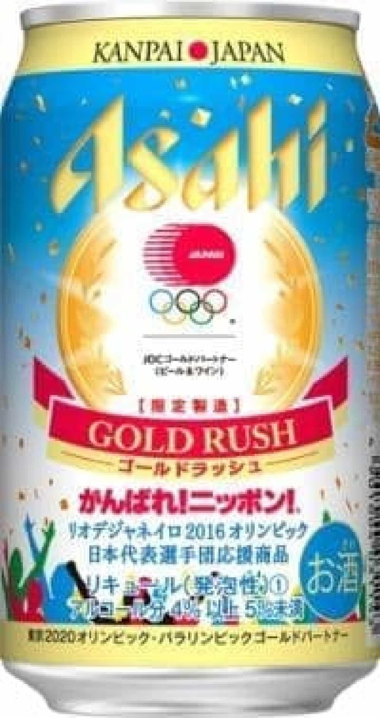 リオデジャネイロ2016オリンピック応援商品アサヒ ゴールドラッシュ