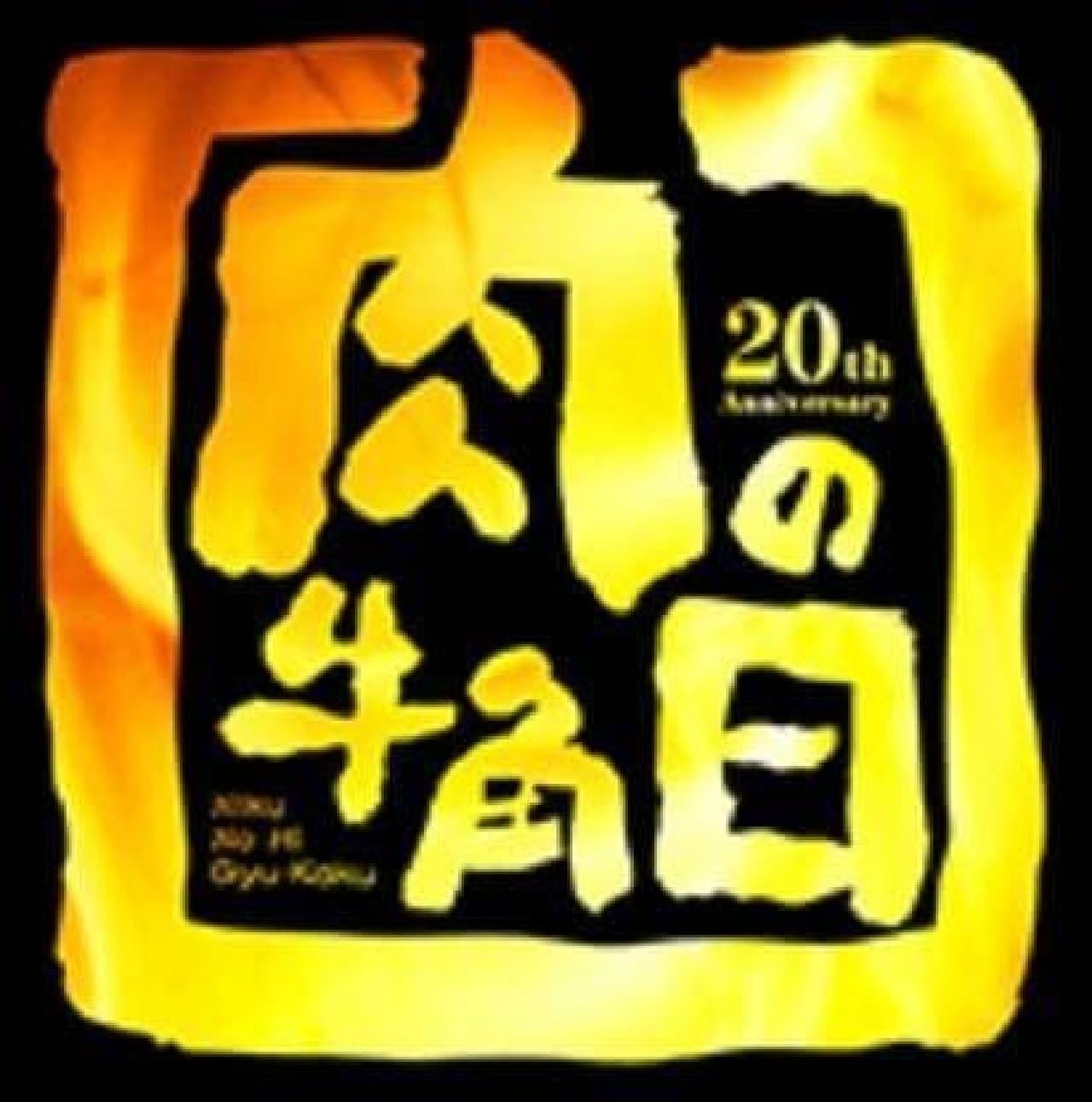牛角20周年「肉の日」ロゴ