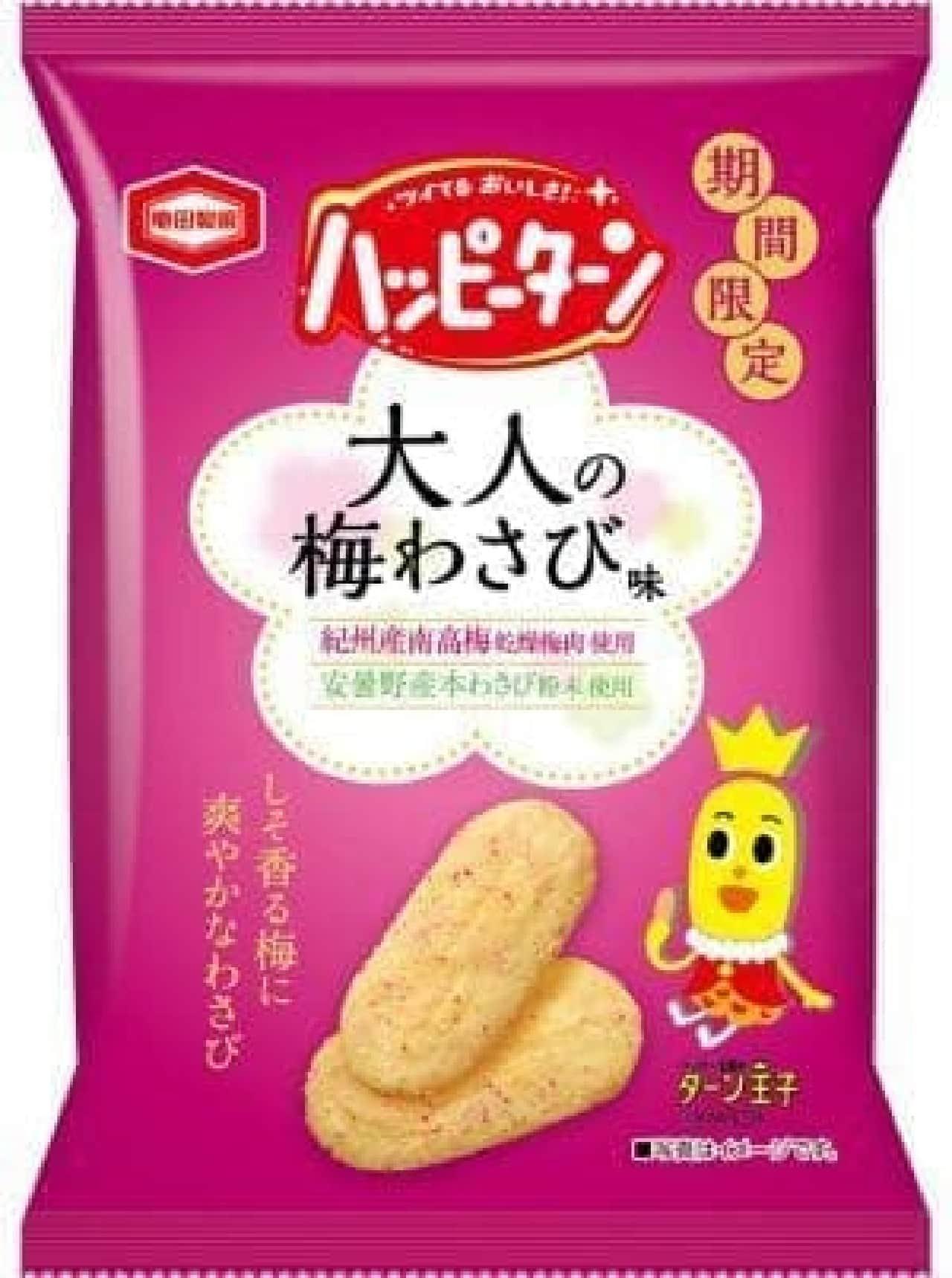 亀田製菓「ハッピーターン 大人の梅わさび味」