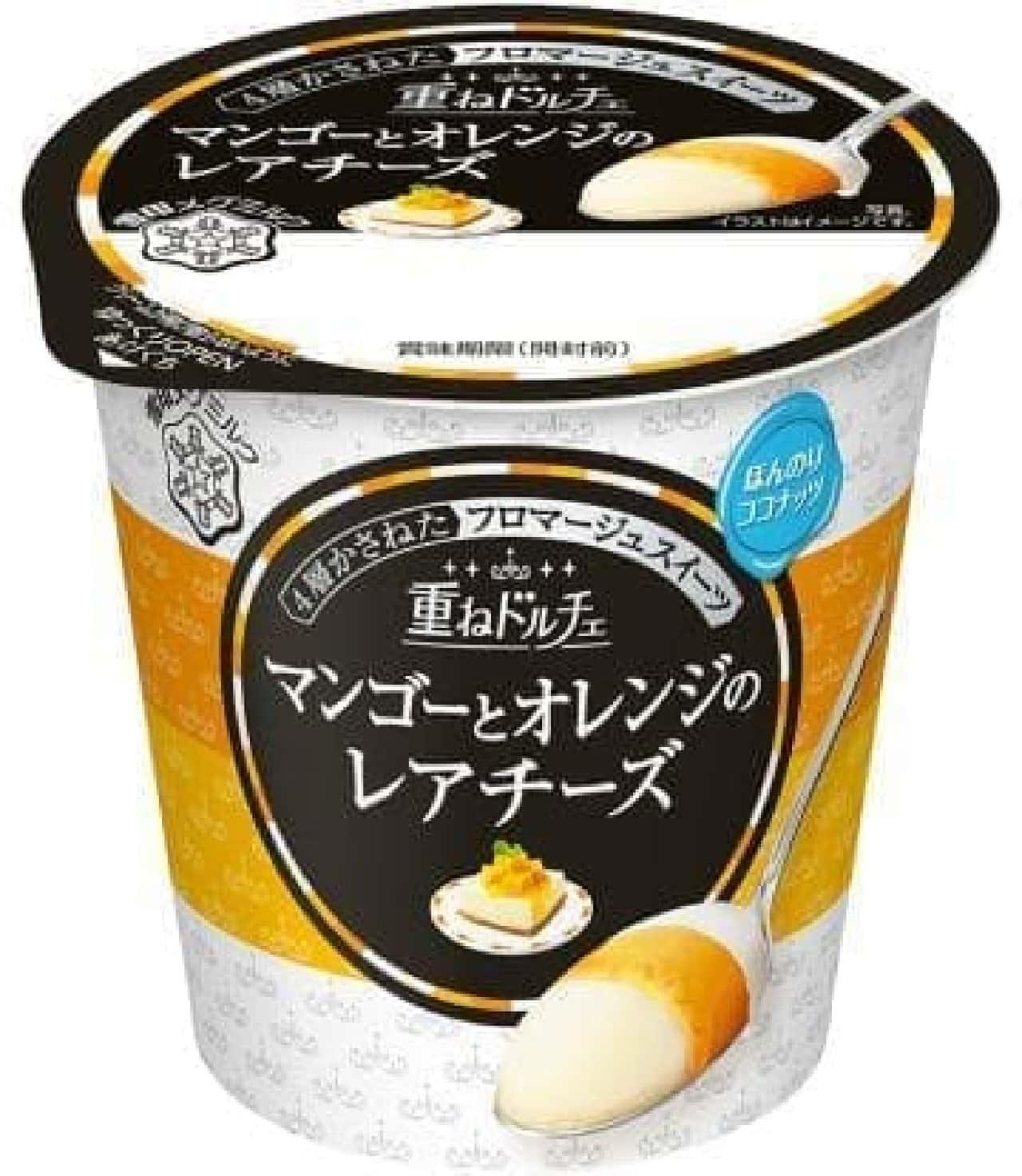 雪印メグミルク「重ねドルチェマンゴーとオレンジのレアチーズ」