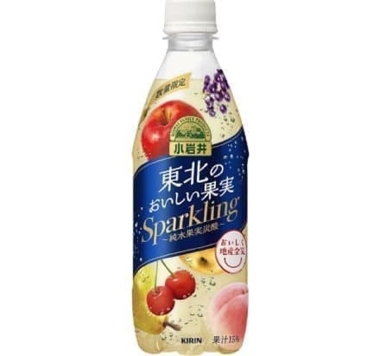 キリンビバレッジ「小岩井 東北のおいしい果実Sparkling」