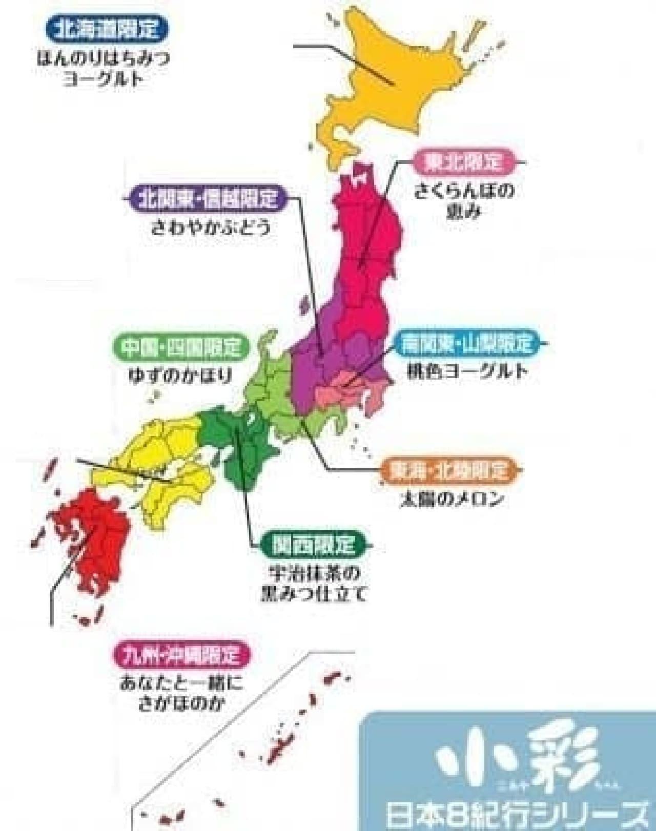ロッテ「小彩ちゃん日本8紀行シリーズ」