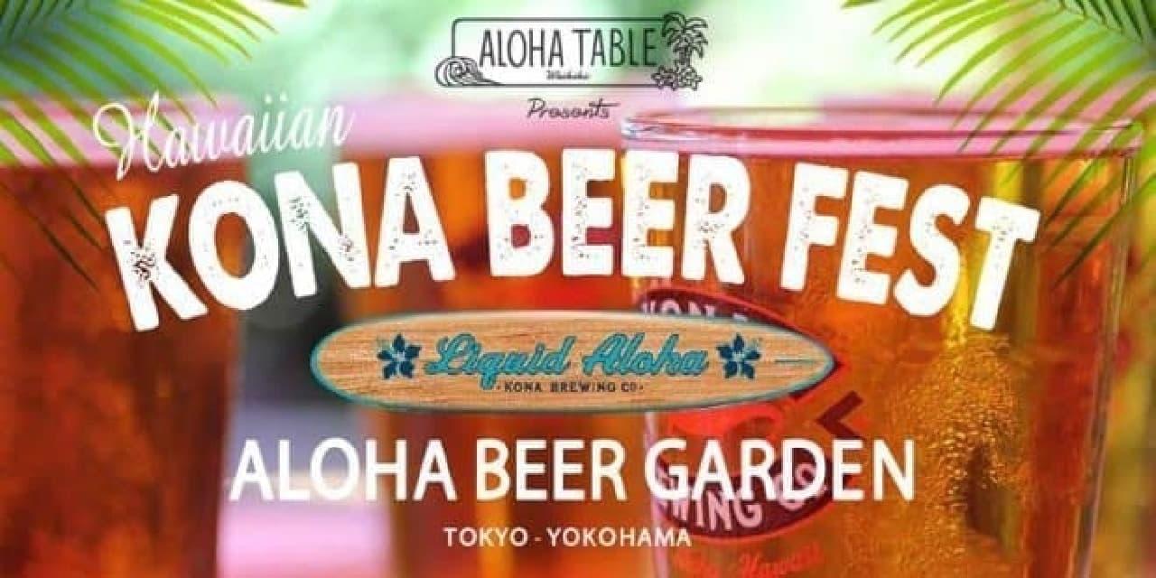 「ハワイアン・コナビール・フェスト」メインイメージ