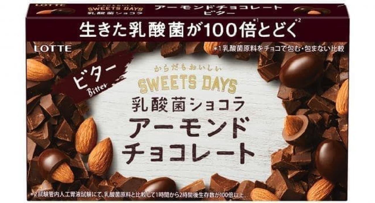 スイーツデイズ 乳酸菌ショコラ アーモンドチョコレートビター