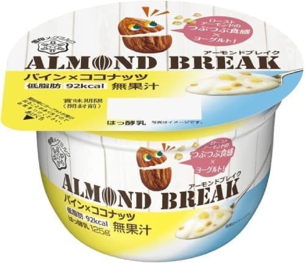 雪印メグミルク「アーモンドブレイク パイン×ココナッツ」