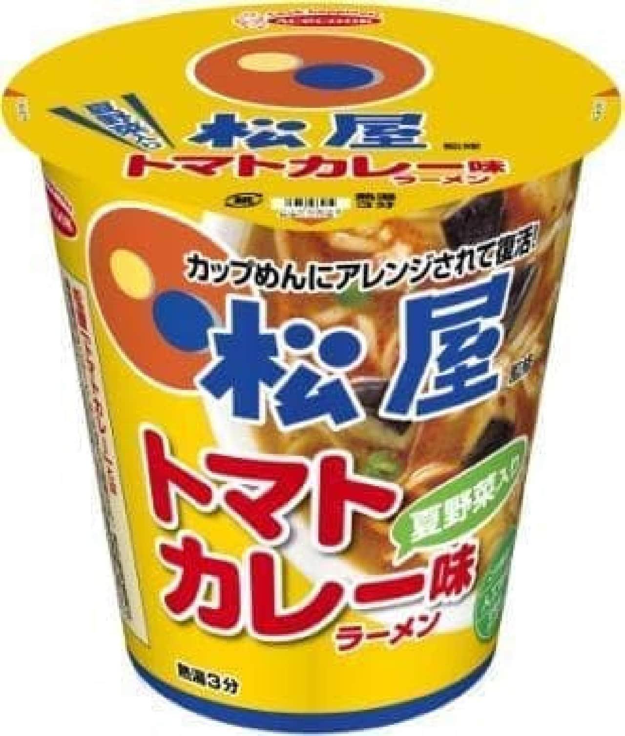 松屋監修 夏野菜入りトマトカレー味ラーメン