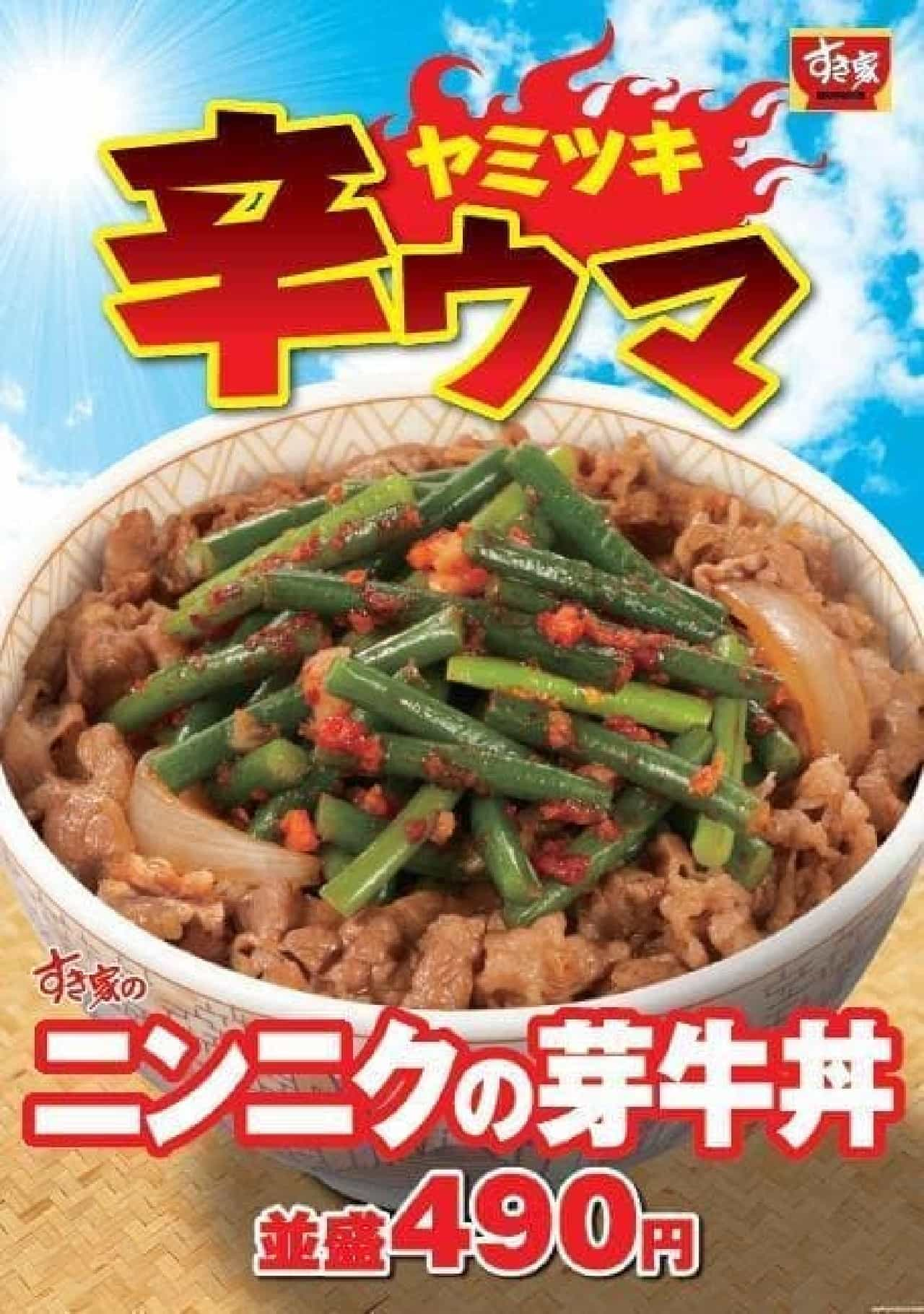 すき家「ニンニクの芽牛丼」