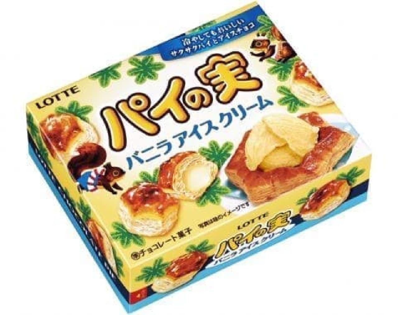 ロッテ「パイの実<バニラアイスクリーム>」