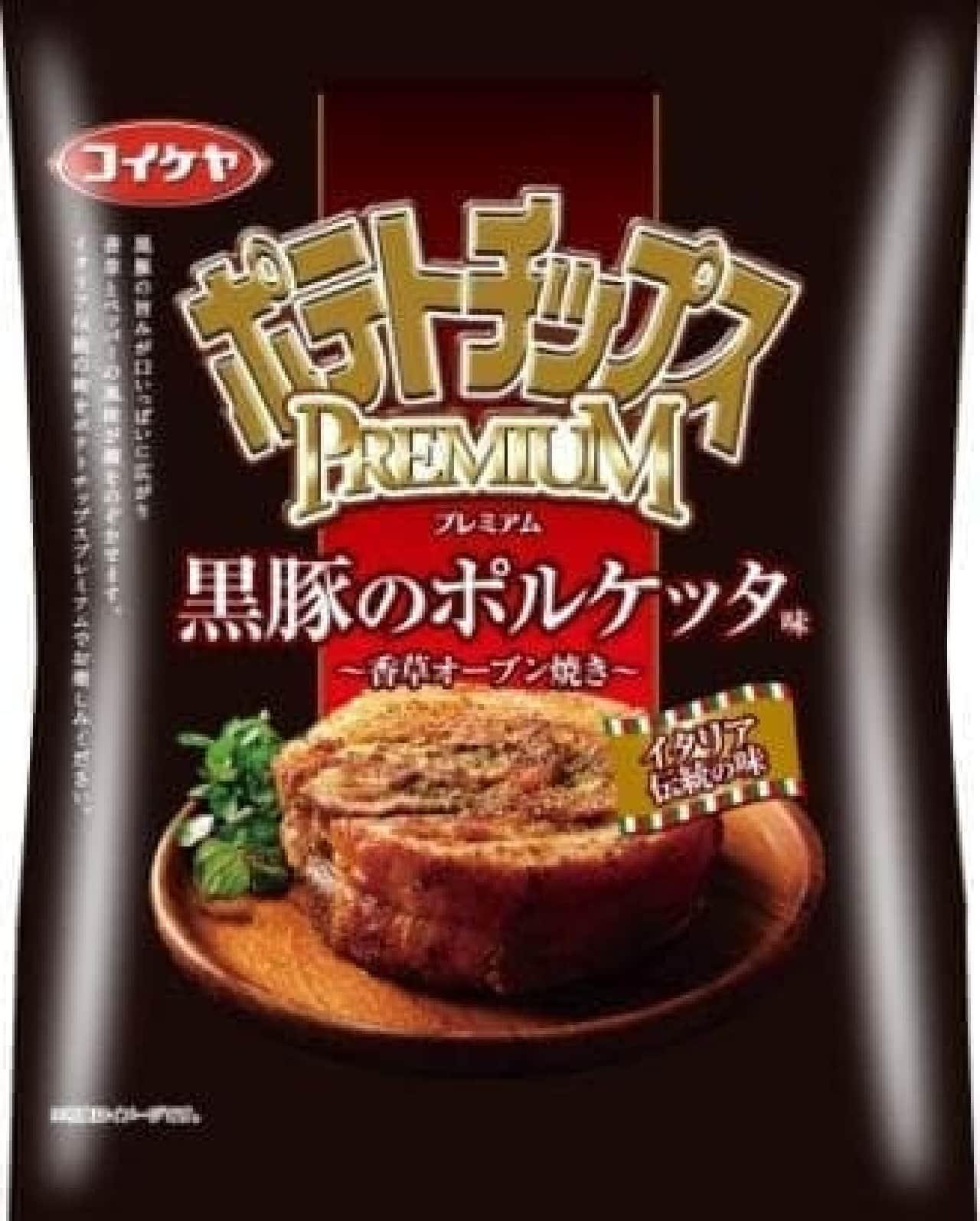 ポテトチップス プレミアム 黒豚のポルケッタ味