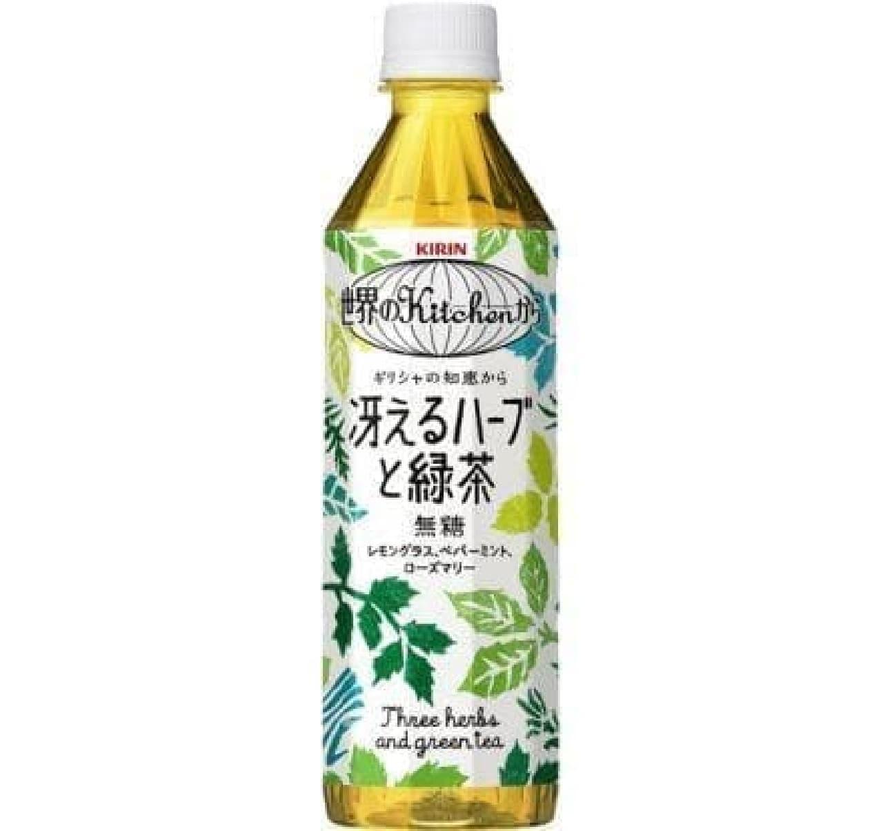 キリン「世界のKitchenから 冴えるハーブと緑茶」