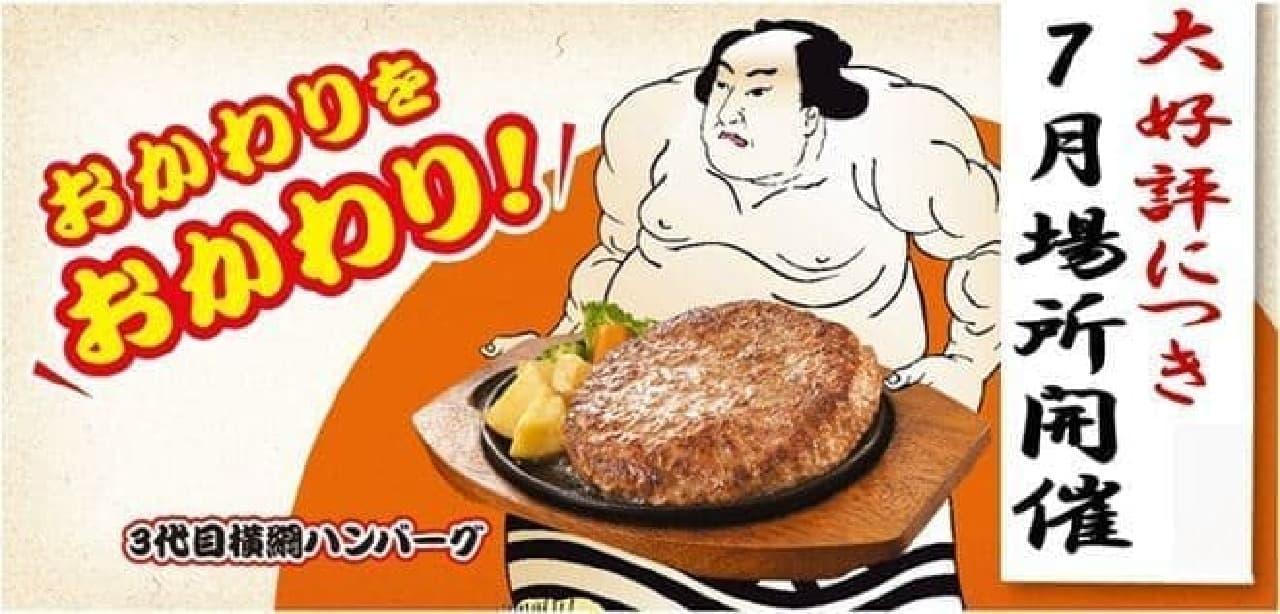 ステーキのどん「おかわり無料キャンペーン」