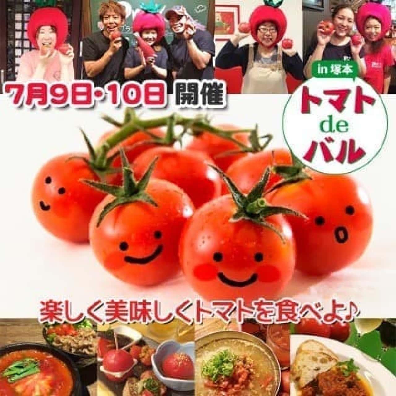 トマトdeバルin塚本