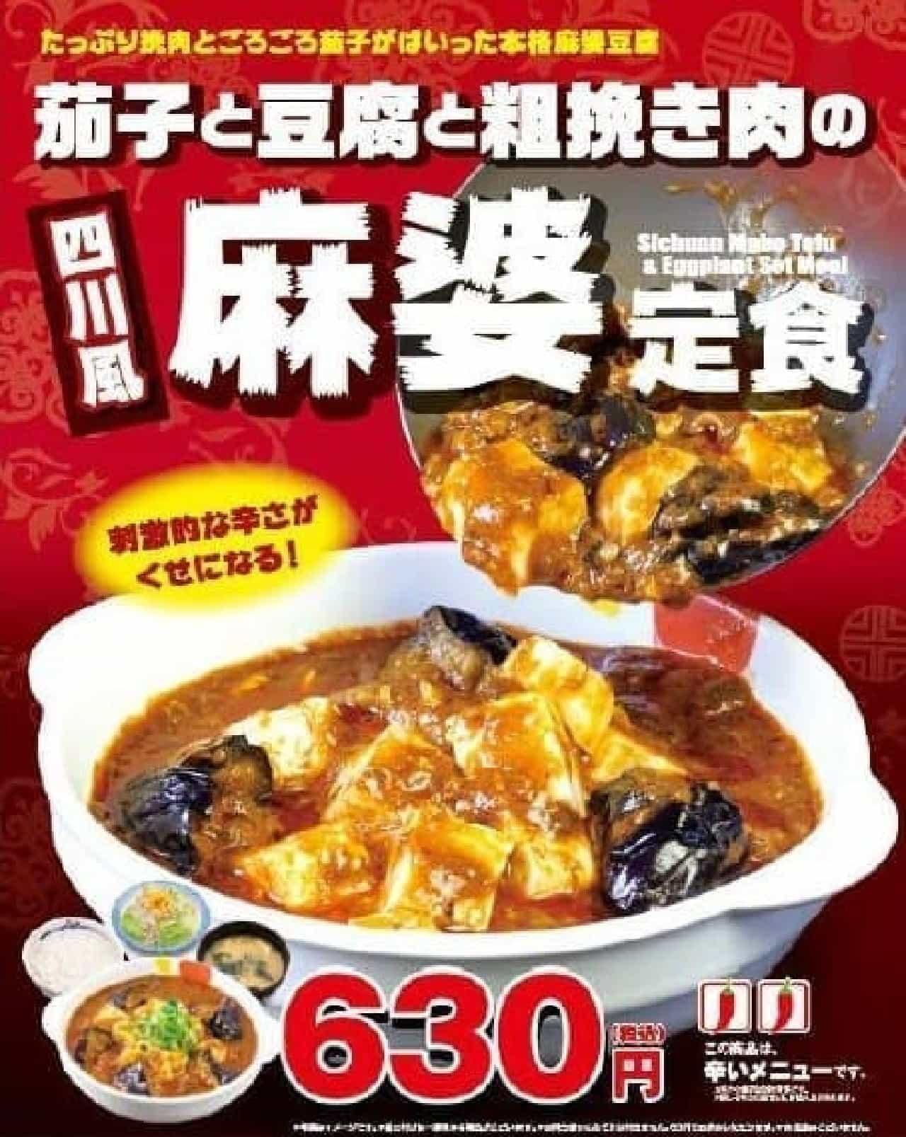 松屋「茄子と豆腐と粗挽き肉の四川風麻婆定食」