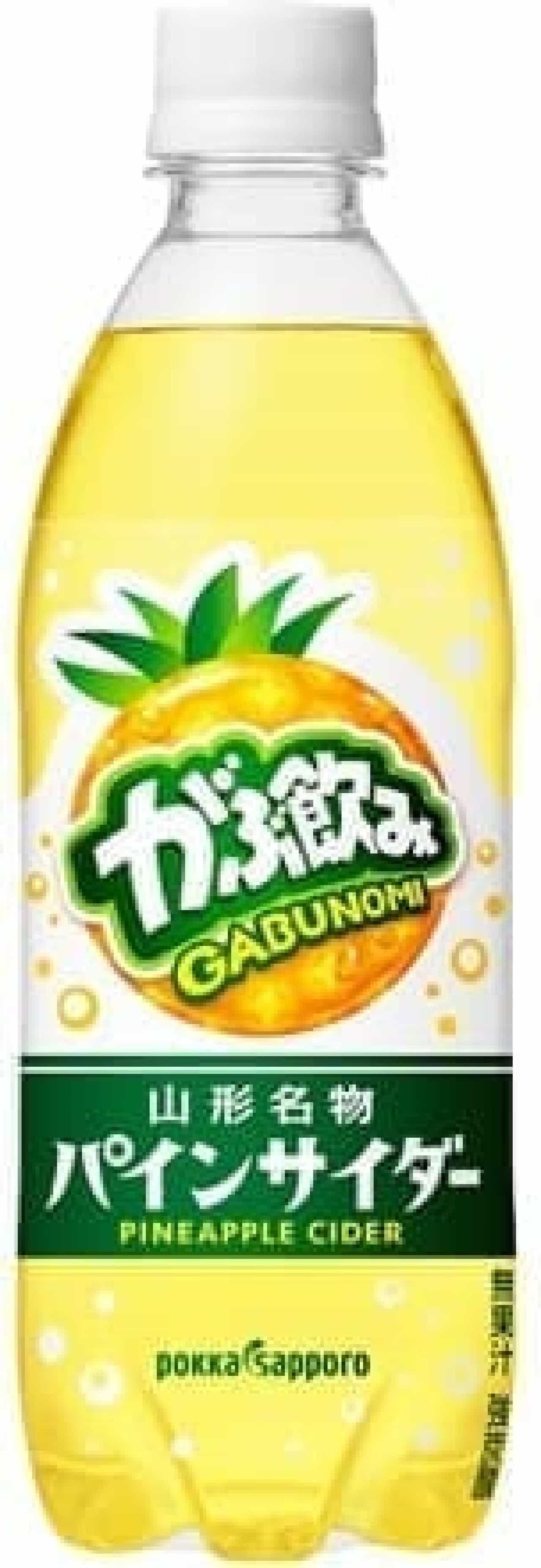 ポッカサッポロ「がぶ飲み パインサイダー」