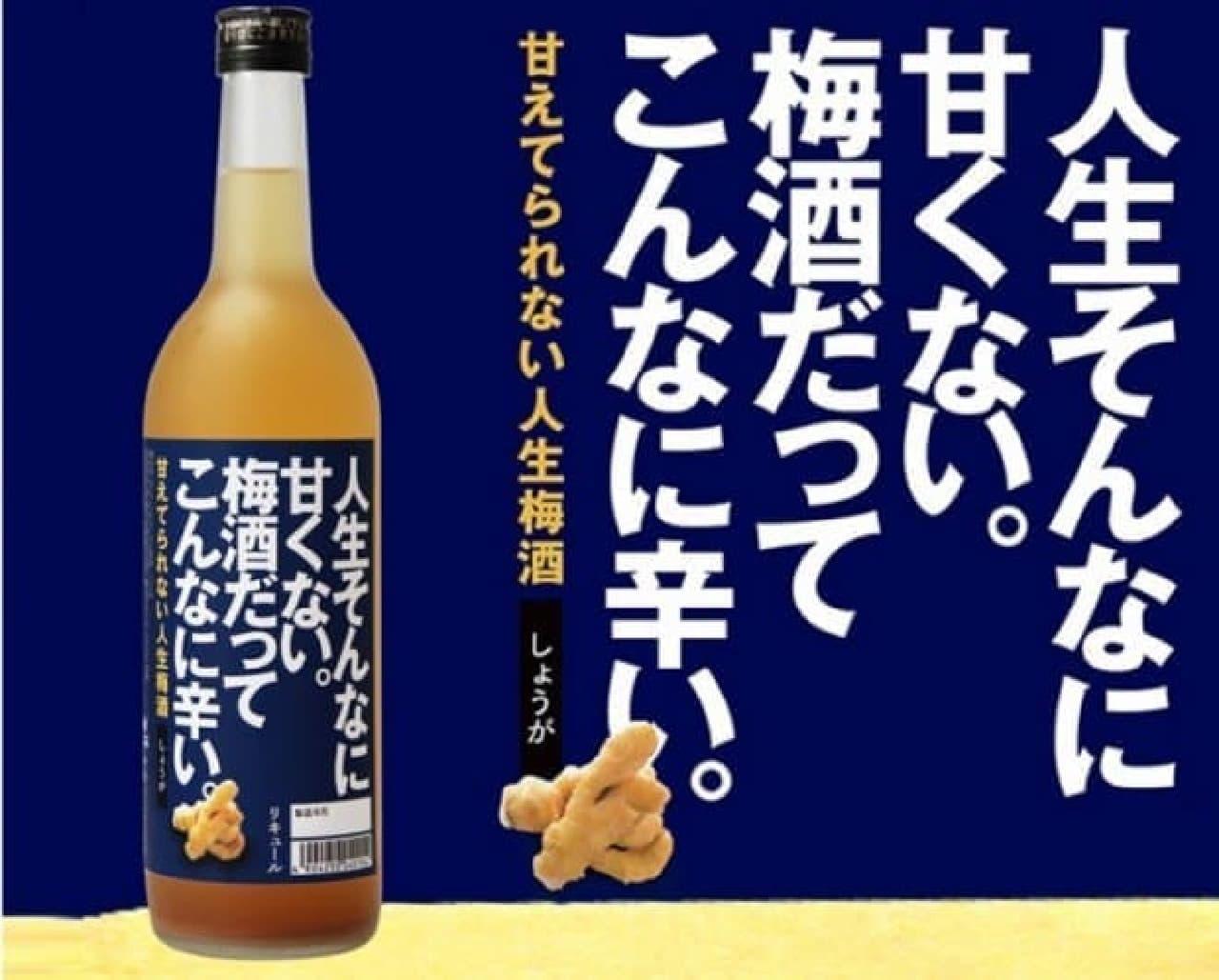 辛口の梅酒「甘えてられない人生梅酒 しょうが」