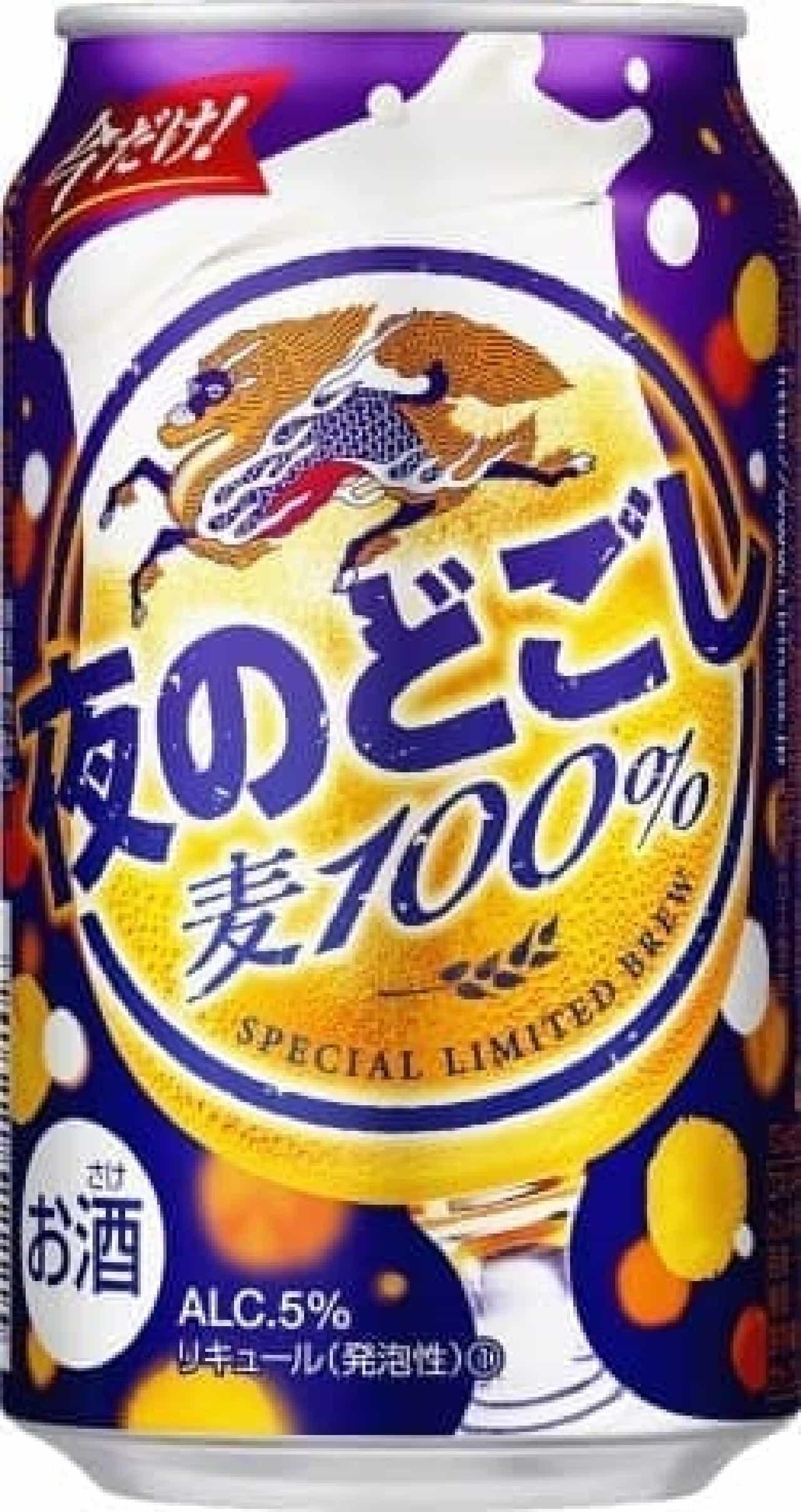 キリンビール「キリン 夜のどごし」