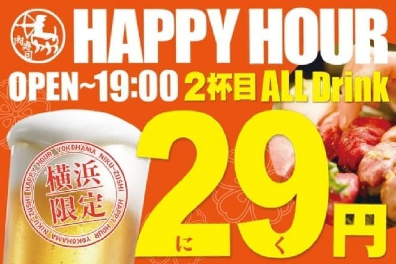 横浜 肉寿司 29円キャンペーン