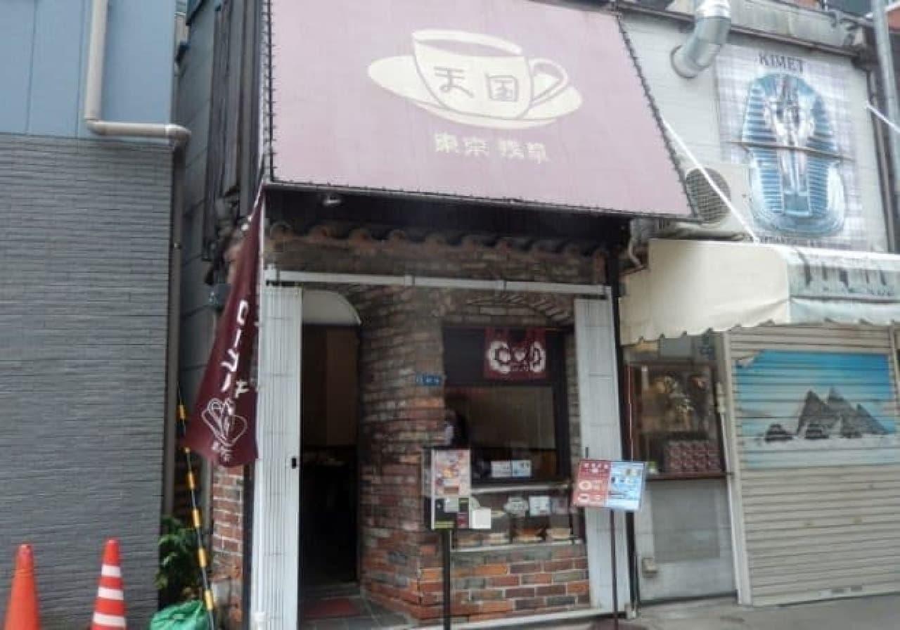 東京・浅草の珈琲天国