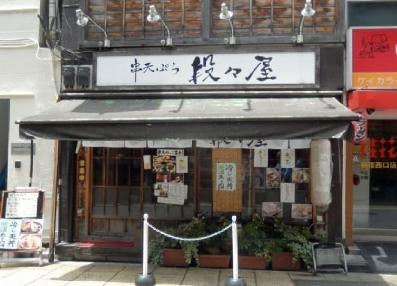 串天ぷらのお店「段々屋」