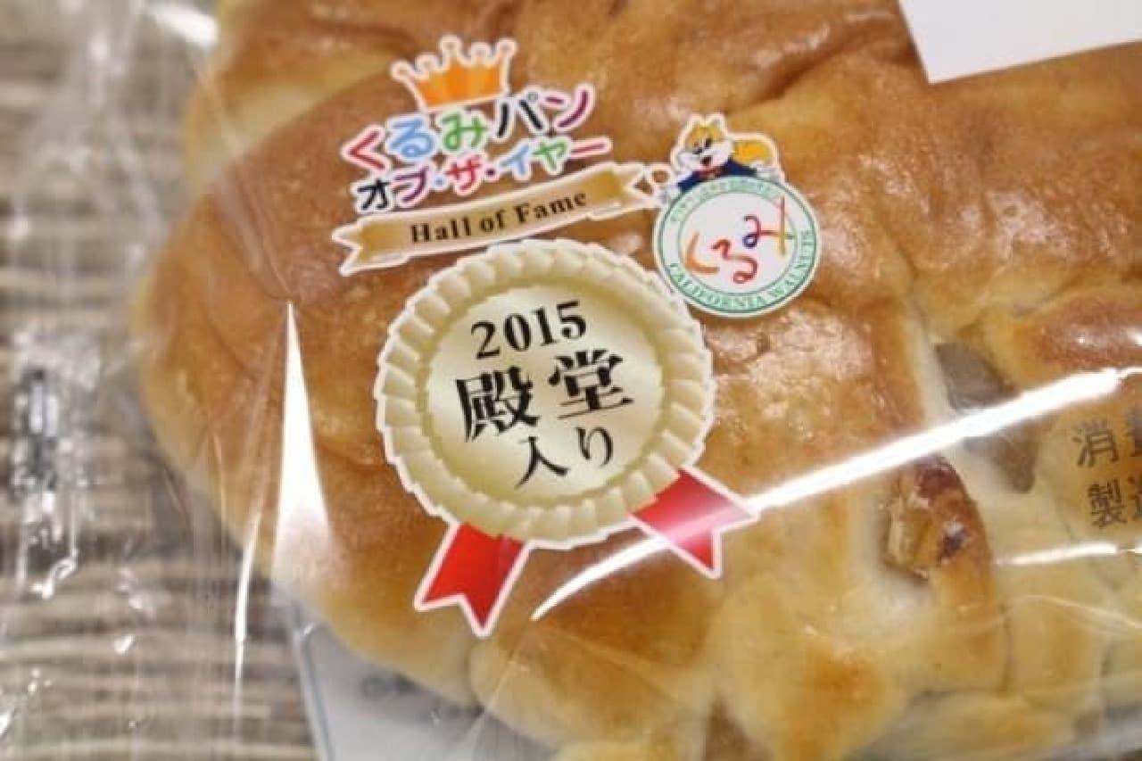 ファミマ もちもちくるみパン 「くるみパン・オブ・ザ・イヤー」の表示
