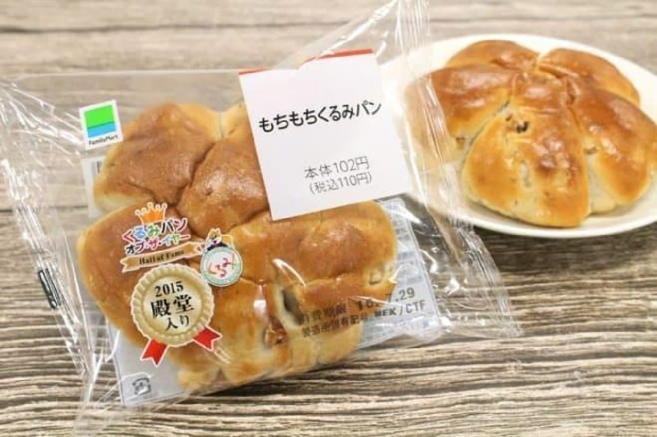 ファミリーマート もちもちくるみパン