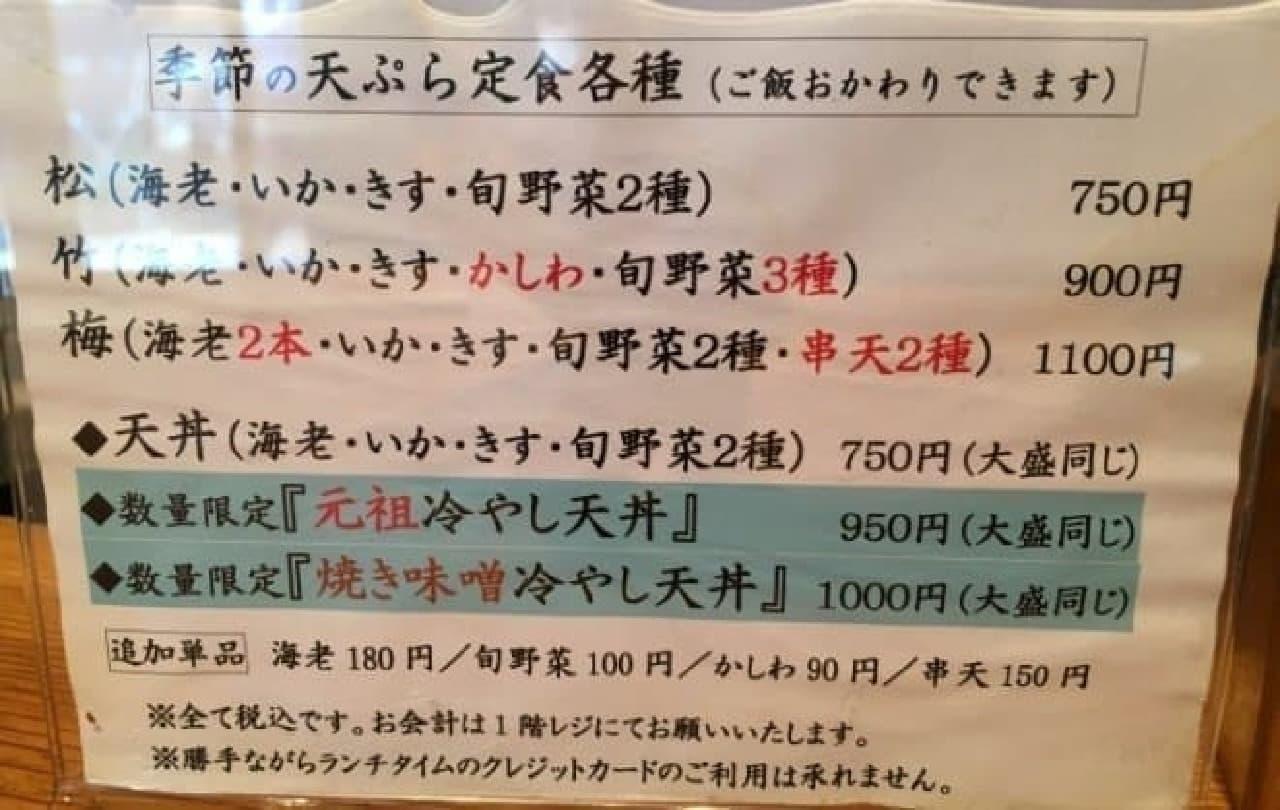 串天ぷらのお店「段々屋」 ランチメニュー
