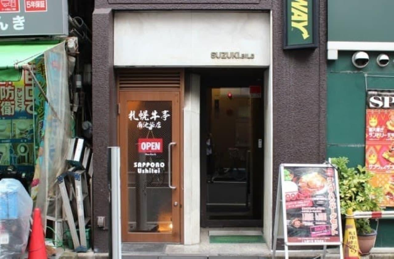 札幌牛亭(さっぽろうしてい) 南池袋店