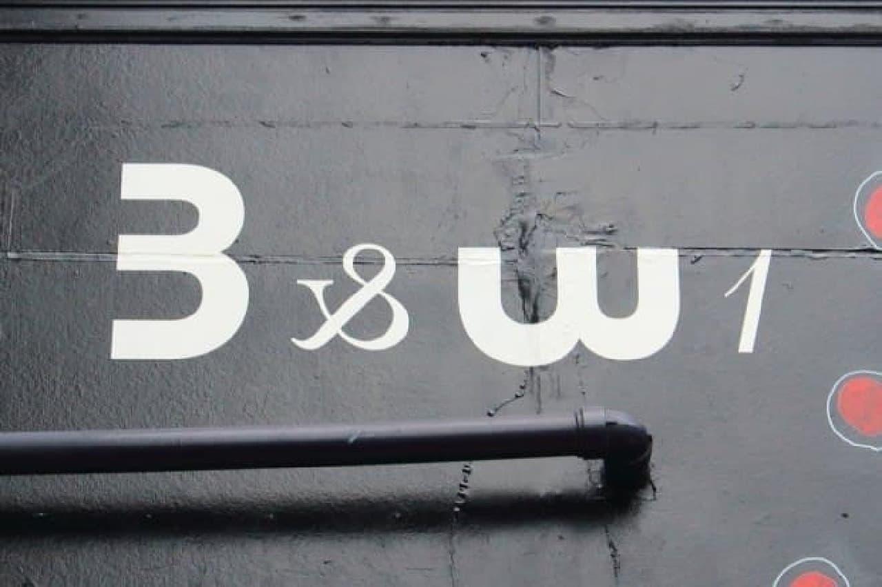 「Sun&Witch(サン アンド ウィッチ)」の外壁にあるロゴ