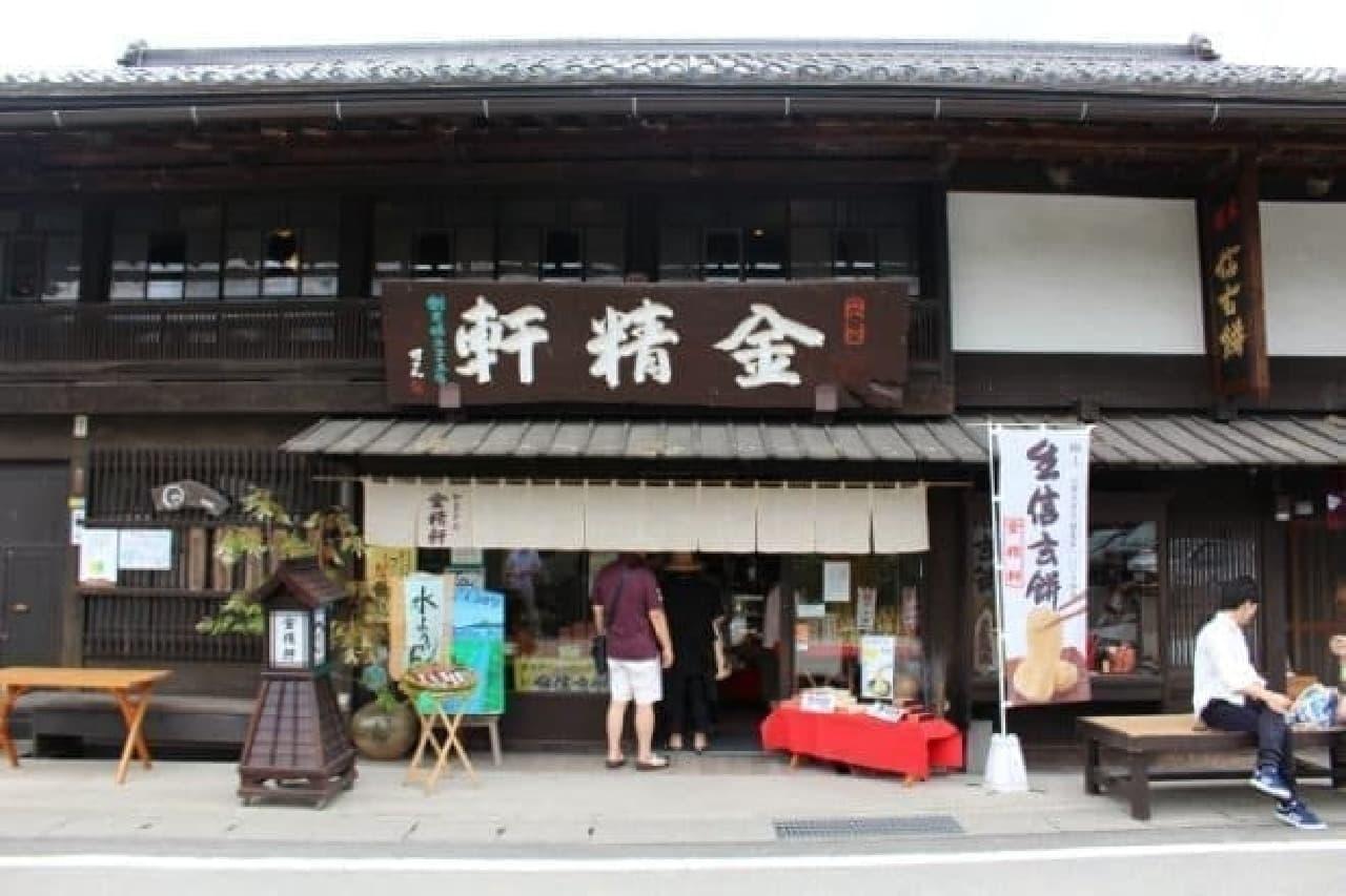 山梨名菓「信玄餅」や「水信玄餅」を販売する台ヶ原金精軒