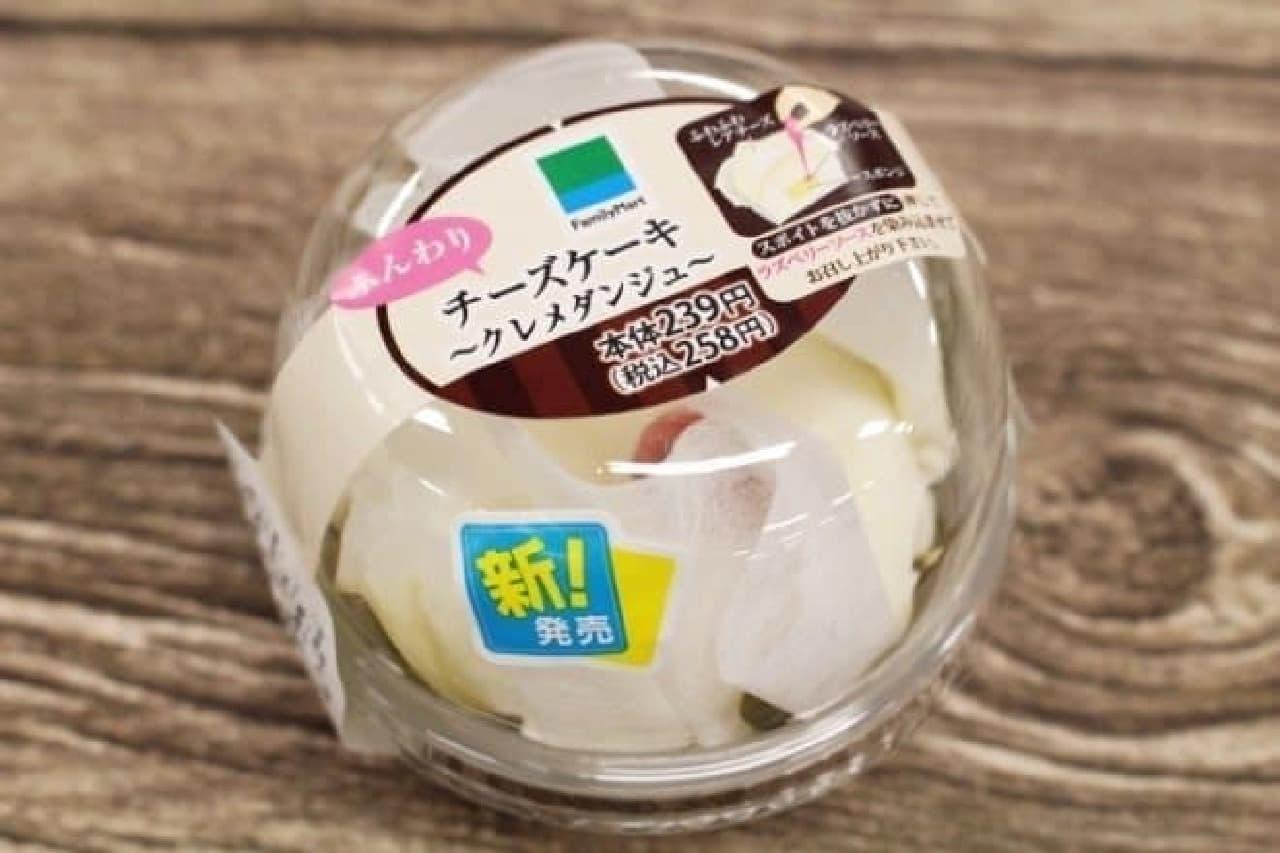 ファミリーマート「チーズケーキ ~クレメダンジュ~」