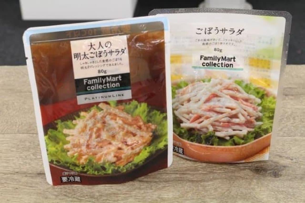 ファミリーマート 大人の明太ごぼうサラダとごぼうサラダ