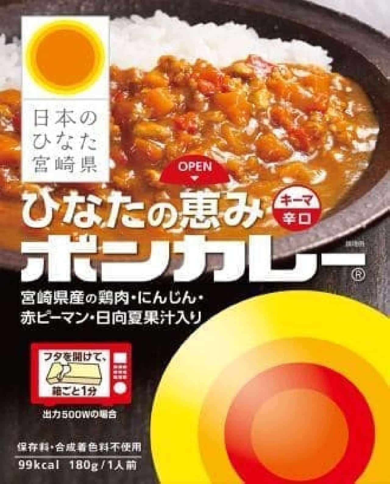 大塚食品「ひなたの恵みボンカレー」