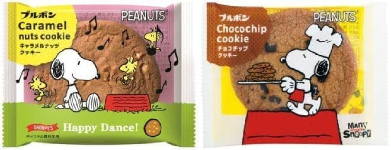 ブルボン「キャラメルナッツクッキー」と「チョコチップクッキー(スヌーピー)」