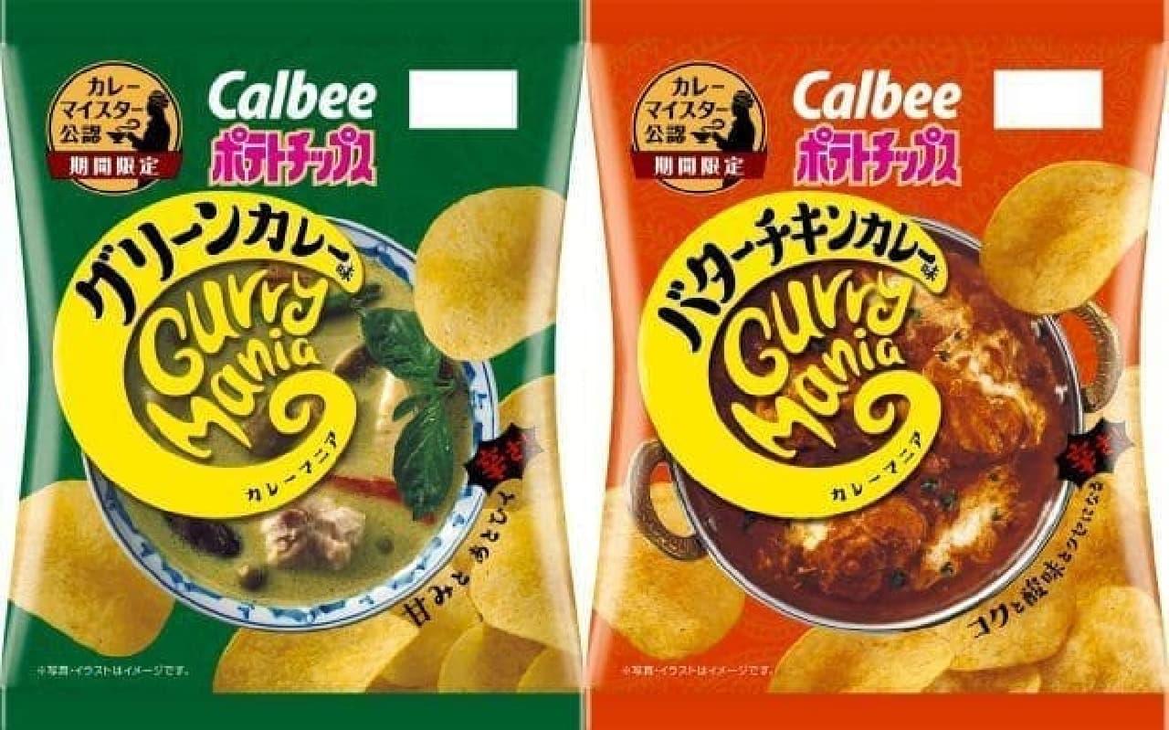 カルビー「ポテトチップス グリーンカレー味」と「同 バターチキンカレー味」