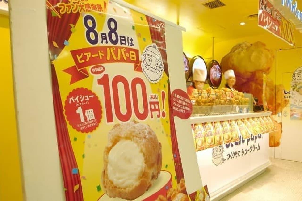 ビアードパパ シュークリーム100円 「年に一度のファン大感謝祭」